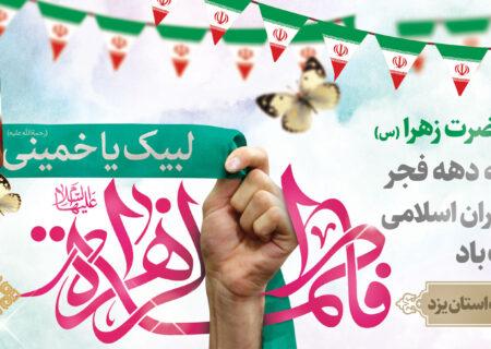 تبریک ایام الله دهه فجر + پوستر