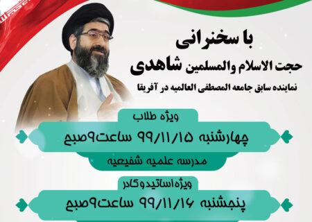 نشست «نقش انقلاب اسلامی در عرصه بین الملل» برگزار می شود