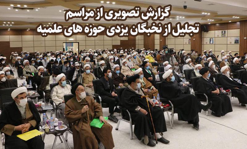 گزارش تصویری از سیزدهمین همایش تجلیل از نخبگان یزدی حوزه های علمیه