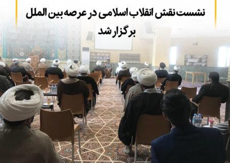 نشست نقش انقلاب اسلامی در عرصه بین الملل برگزار شد