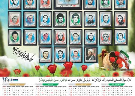 تقویم دیواری شهدای روحانی استان سال ۱۴۰۰