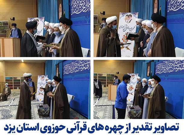 چهره های قرآنی حوزه علمیه یزد تقدیر شدند