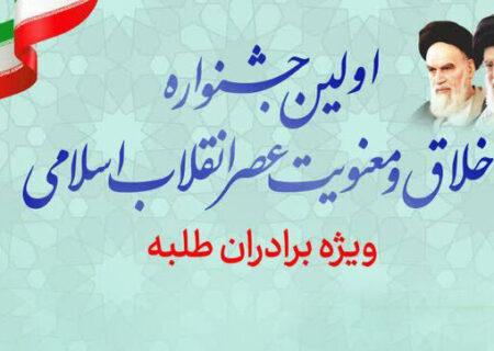 جشنواره اخلاق و معنویت عصر انقلاب اسلامی