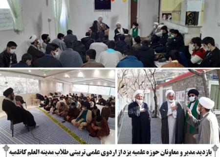 بازدید مدیر و معاونان حوزه علمیه از اردوی علمی تربیتی طلاب کاظمیه