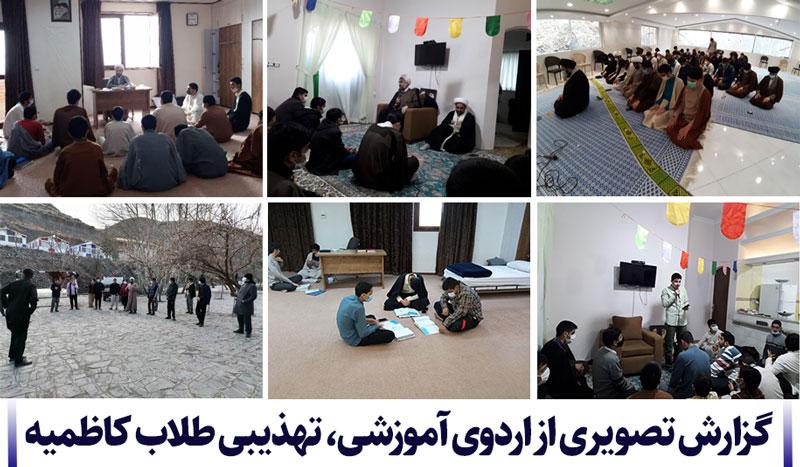 گزارش تصویری از اردوی آموزشی، تهذیبی طلاب کاظمیه