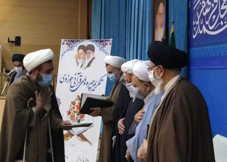 گزارش تصویری از مراسم تقدیر از چهره های قرآنی حوزوی