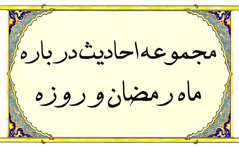 مجموعه احادیث درباره فضیلت ماه رمضان و روزه