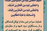 مجموعه پوستر دعاهای روزانه ماه مبارک رمضان