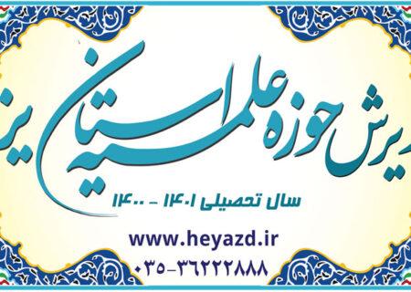 ثبت نام حوزه علمیه استان یزد آغاز شد