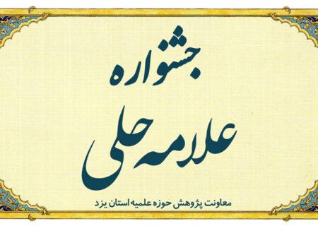 کسب دو رتبه برتر جشنواره کشوری علامه حلی توسط طلاب یزدی