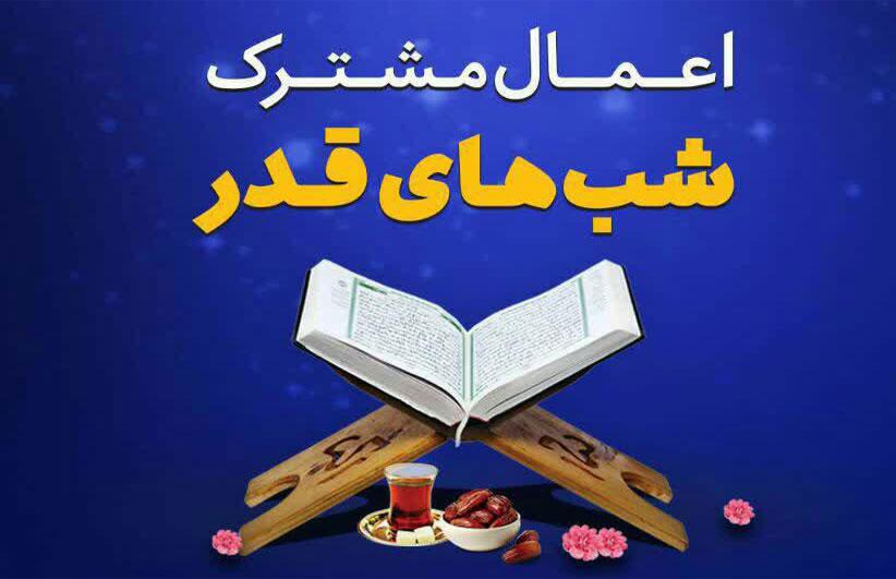 اعمال شب نوزدهم ماه مبارک رمضان