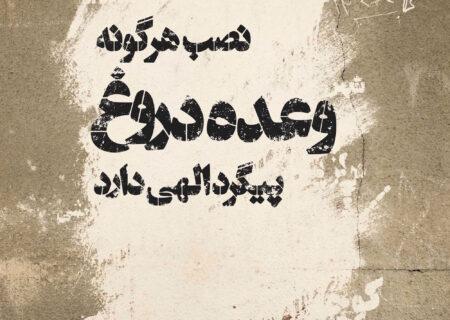 مجموعه پوسترهای انتخاباتی (۱)