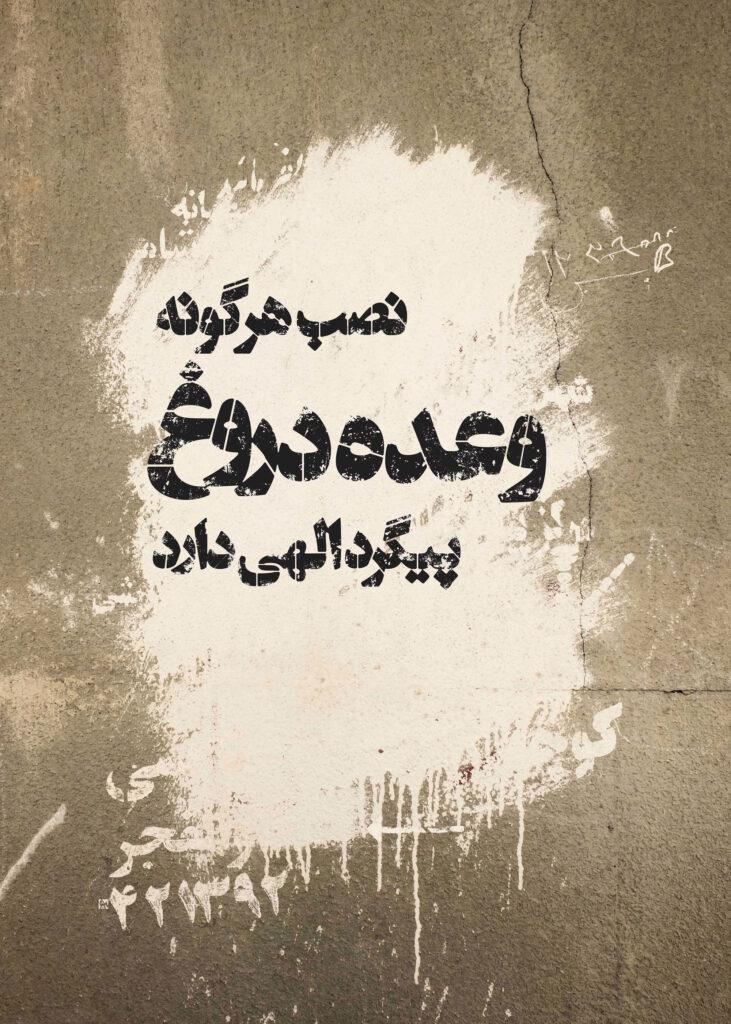 پوسترهای انتخابات 1400