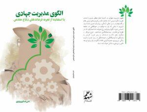 طرح جلد کتاب الگوی مدیریت جهادی