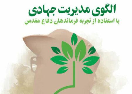 کتاب الگوی مدیریت جهادی منتشر شد