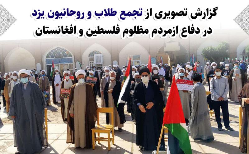 گزارش تصویری از تجمع حمایت از مسلمانان فلسطین و افغانستان