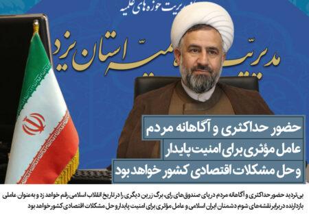 دعوت مدیر حوزه علمیه استان از مردم جهت شرکت در انتخابات