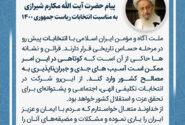 پیام مراجع عظام تقلید در مورد انتخابات