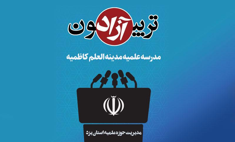 تریبون آزاد انتخابات کاظمیه