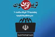تریبون آزاد انتخابات در مدرسه شفیعیه