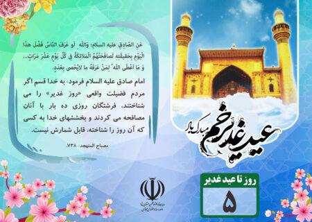مجموعه پوسترهای روز شمار عید غدیرخم