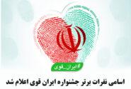 اعلام اسامی نفرات برتر مسابقه ایران قوی