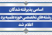 اسامی پذیرفته شدگان رشته های تخصصی حوزه علمیه یزد اعلام شد