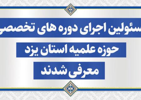 مسئولین اجرای دوره های تخصصی حوزه علمیه یزد معرفی شدند