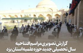 گزارش تصویری مراسم افتتاحیه سال جدید حوزه علمیه استان یزد