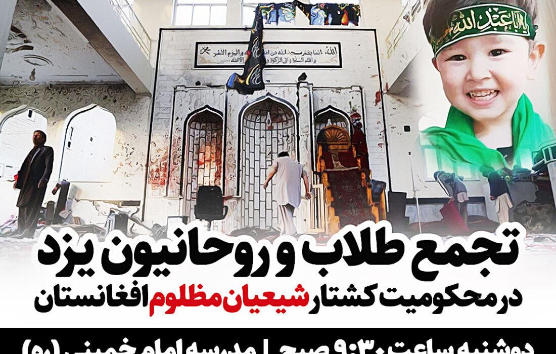 تجمع حوزویان یزد در محکومیت کشتار شیعیان افغانستان
