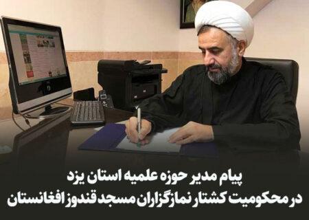 پیام مدیر حوزه علمیه استان یزد در محکومیت کشتار نمازگزاران مسجد قندوز افغانستان
